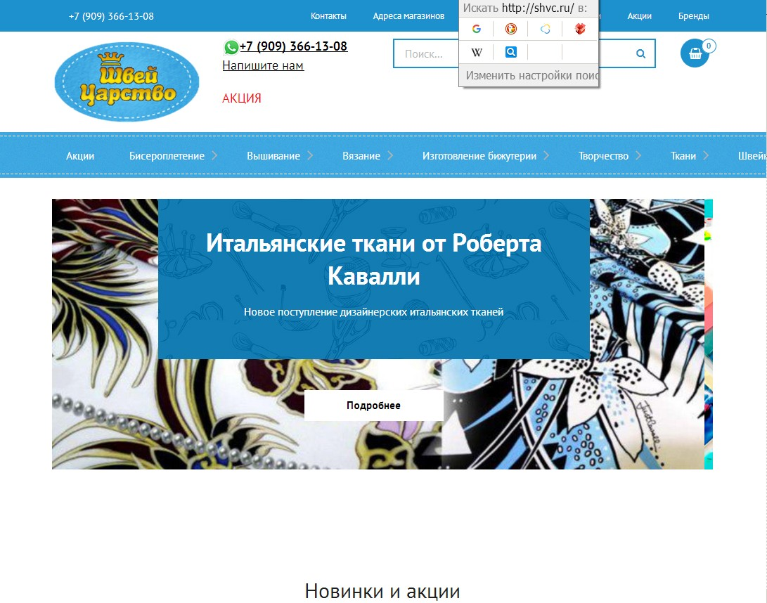 логотип shvc.ru