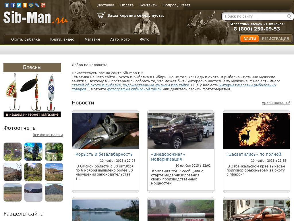 логотип sib-man.ru