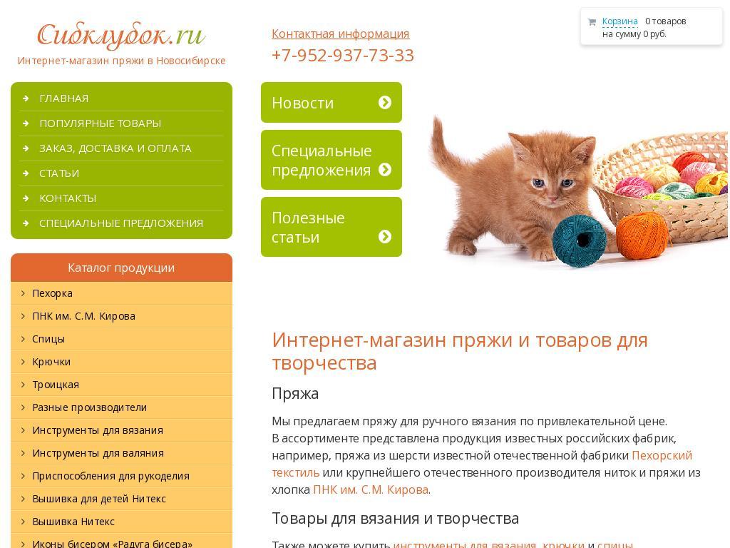 логотип sibklubok.ru