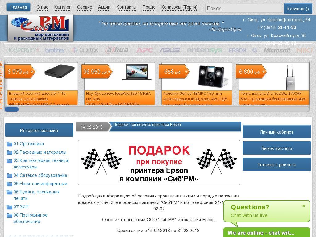 логотип sibrm.ru