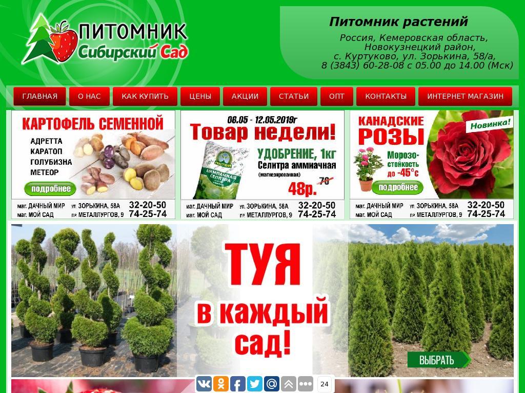 логотип sibsad-pitomnik.ru