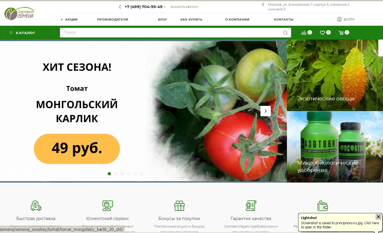 логотип sibseed.ru