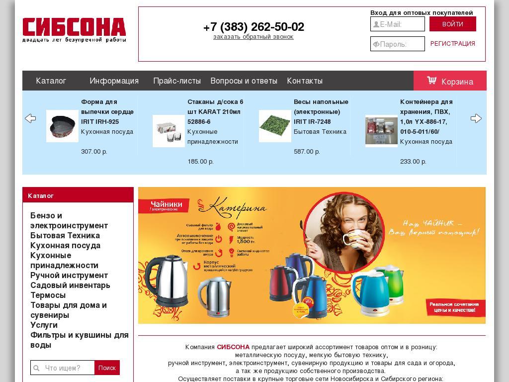логотип sibsona.ru