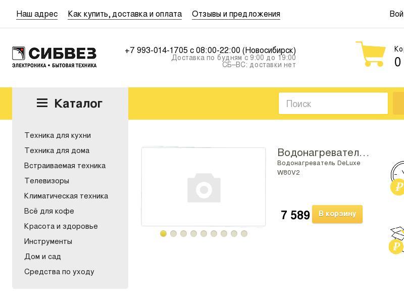логотип sibvez.ru