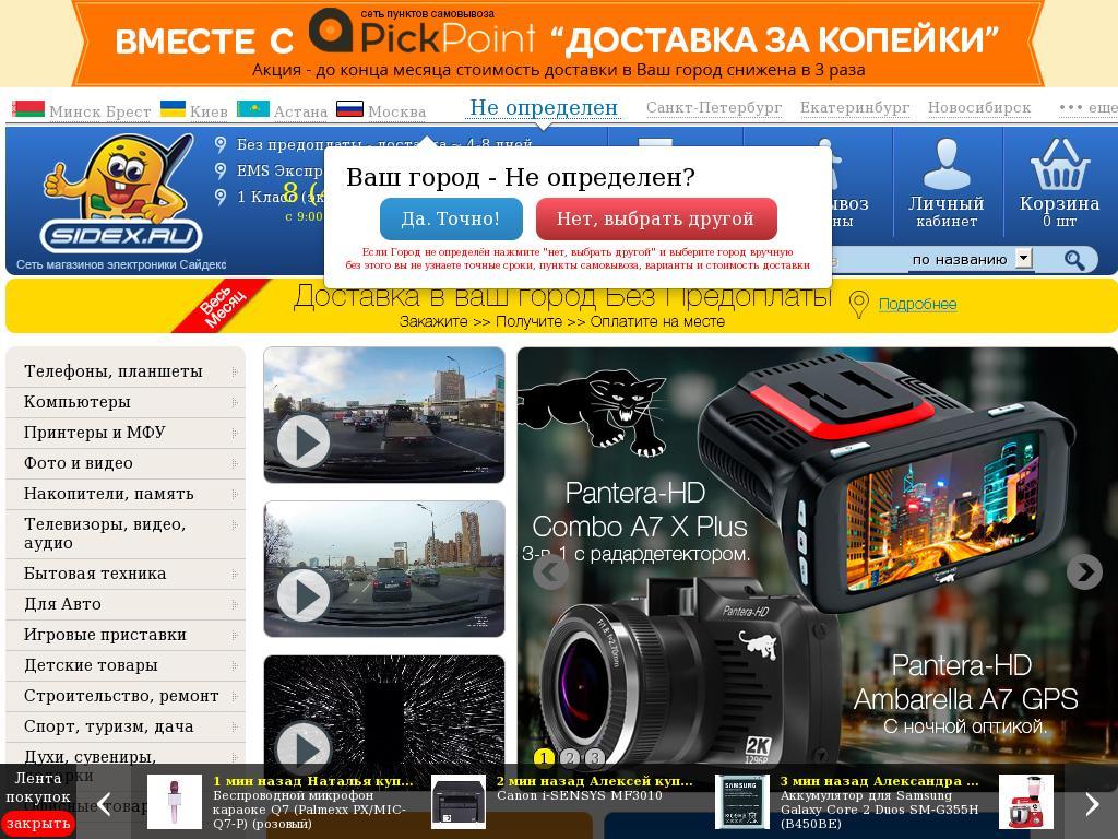 логотип sidex.ru