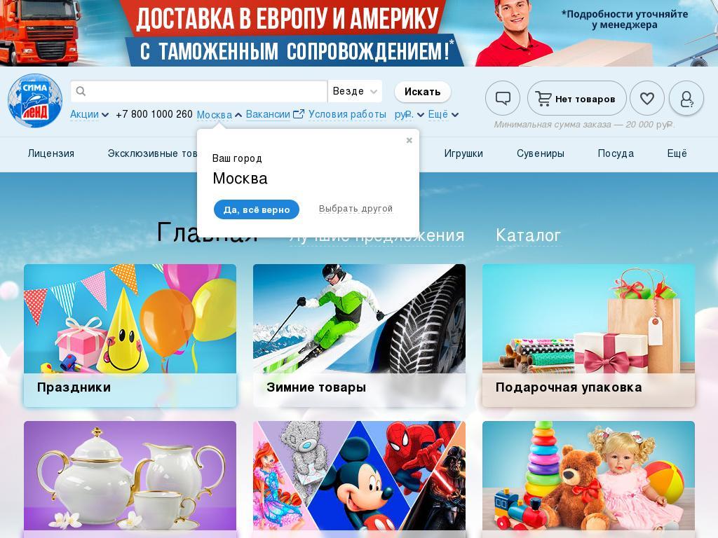 логотип sima-land.ru