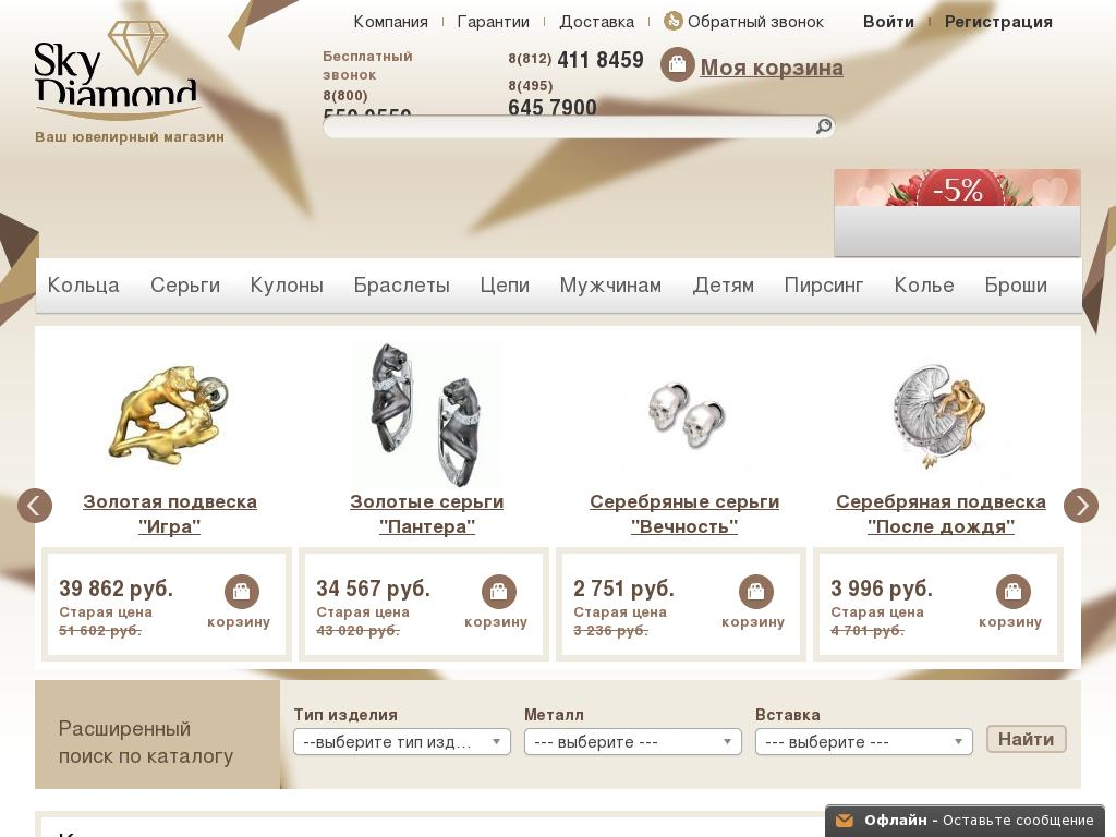 логотип skydiamond.ru