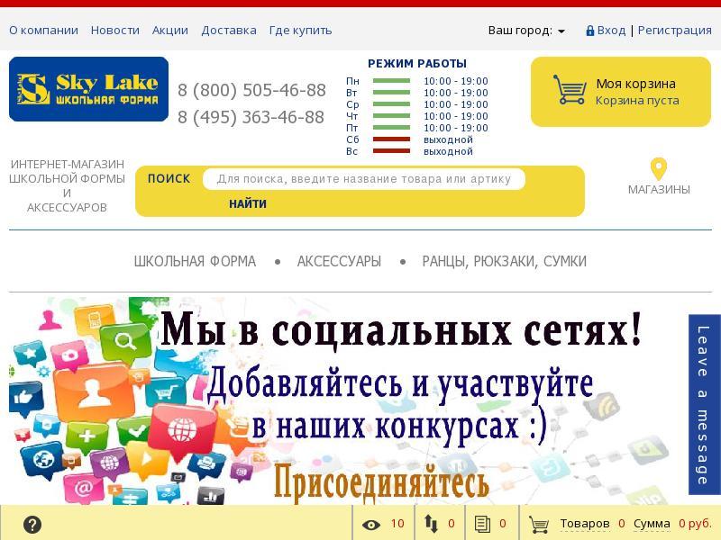логотип skylake.ru