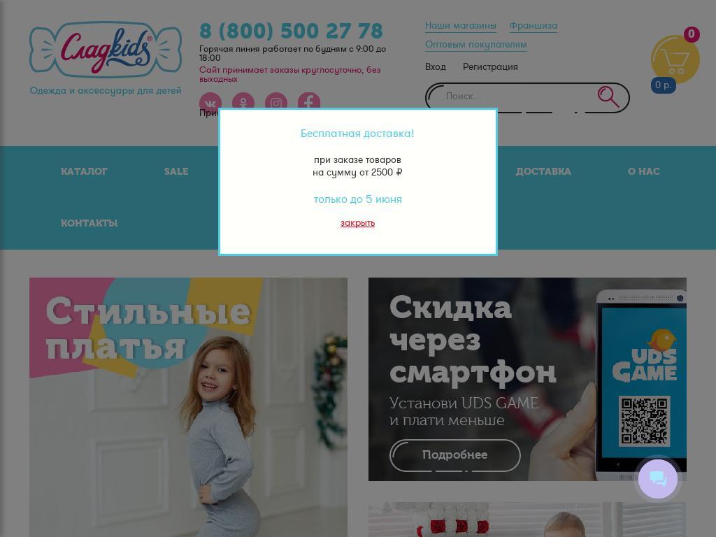 логотип sladkids.ru