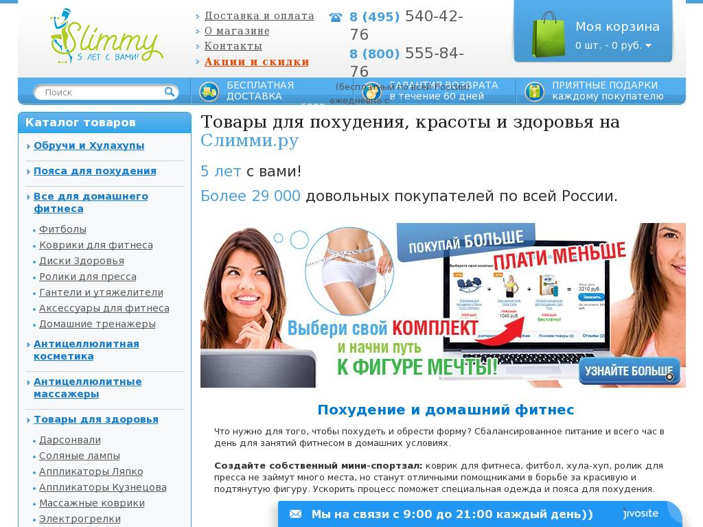 логотип slimmy.ru