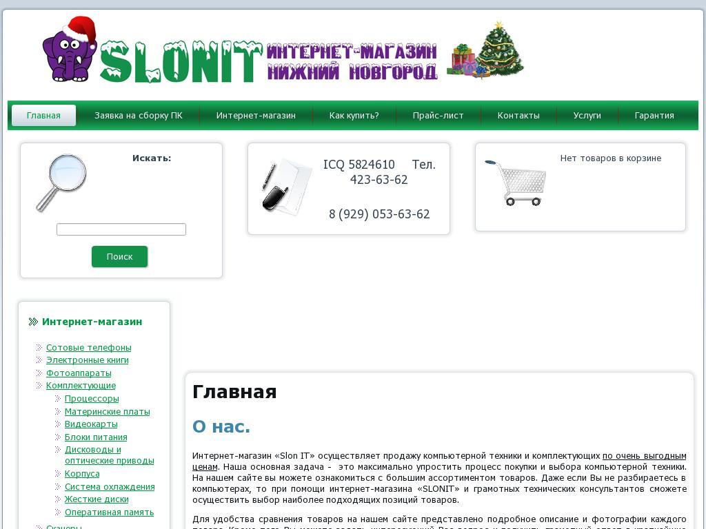 логотип slonit.ru