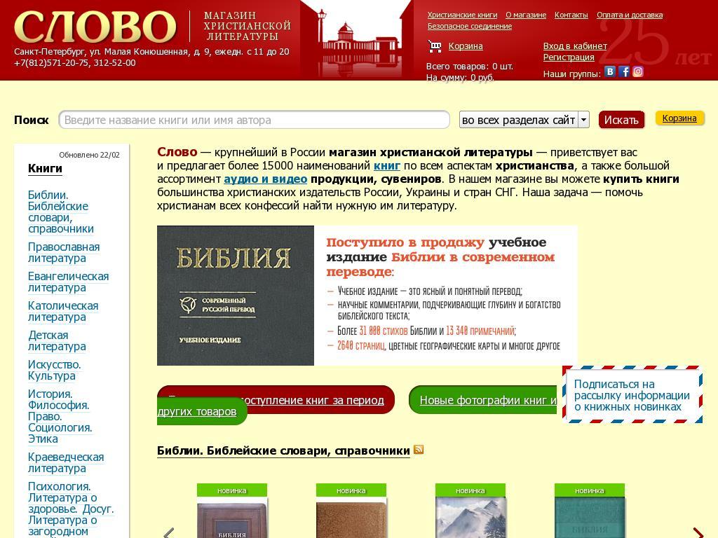 логотип slovo.net.ru