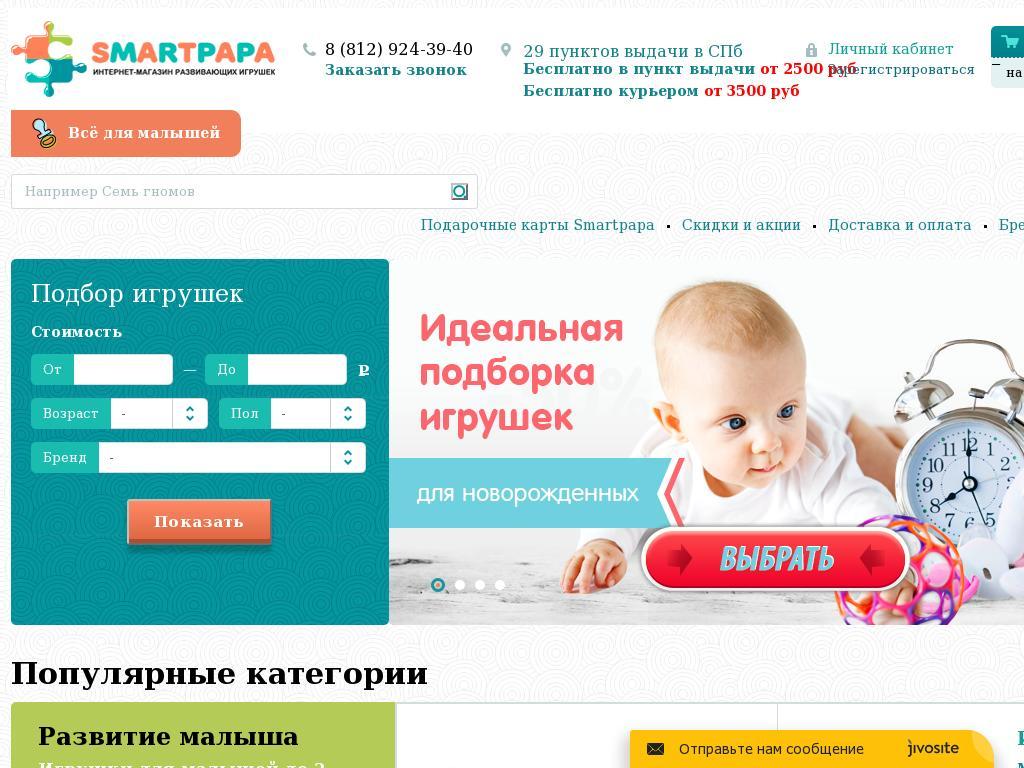 логотип smartpapa.ru