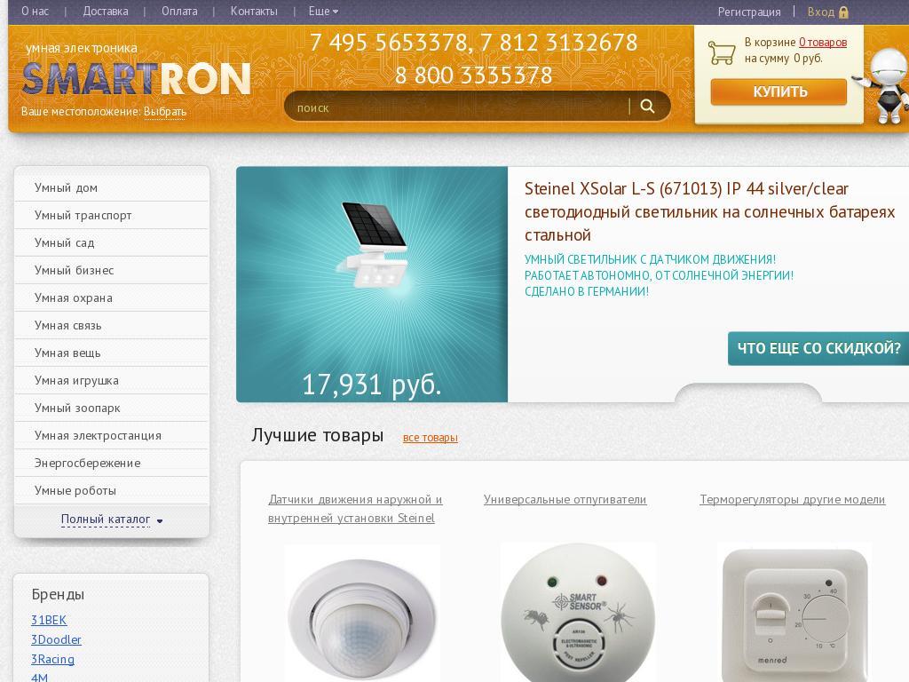 логотип smartron.ru