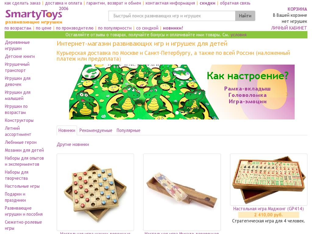 логотип smartytoys.ru