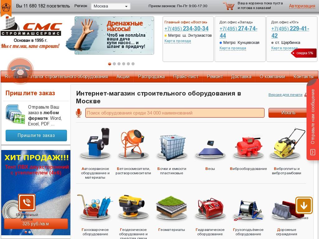логотип smsm.ru