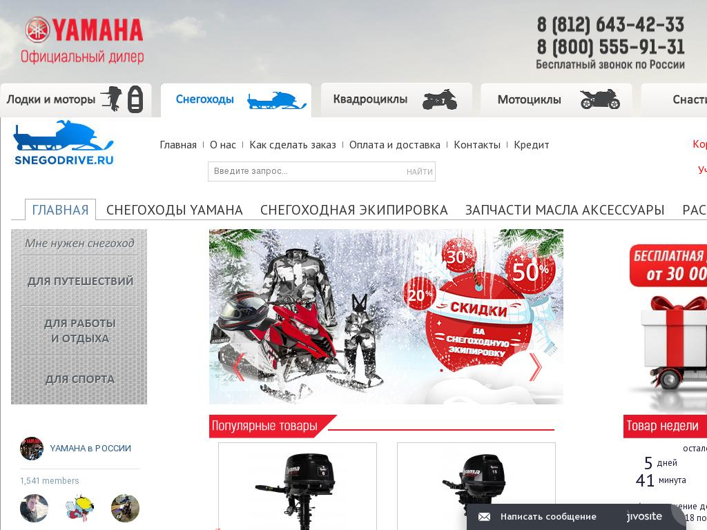 Скриншот интернет-магазина snegodrive.ru