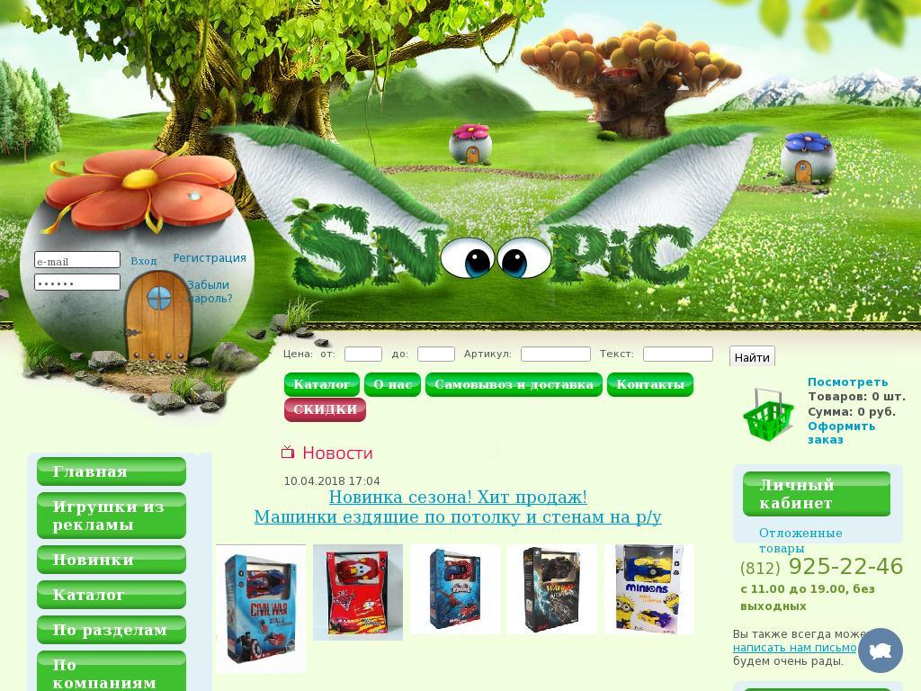 логотип snoopic.ru