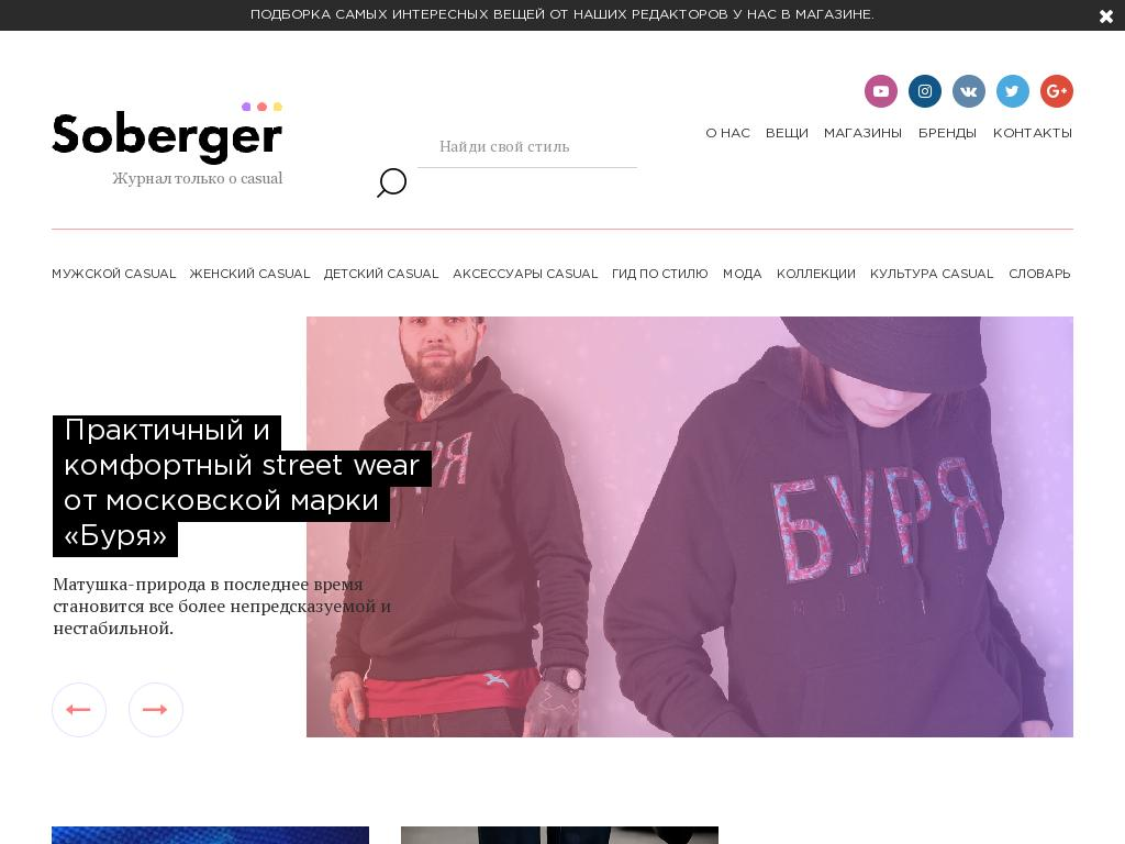 логотип soberger.ru