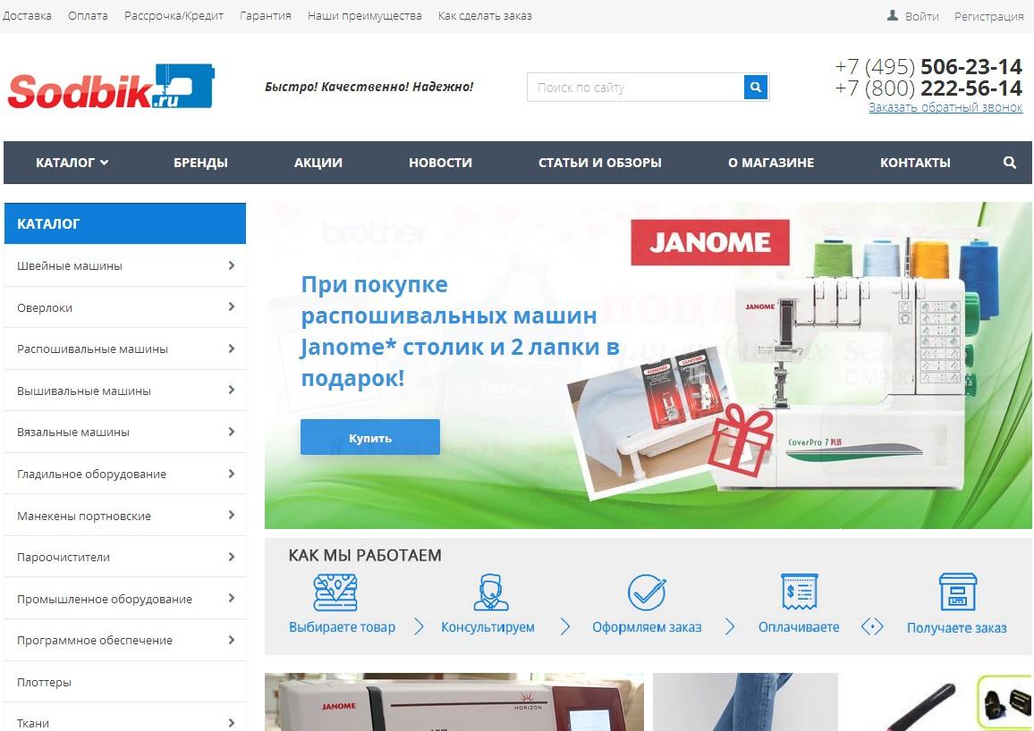 логотип sodbik.ru