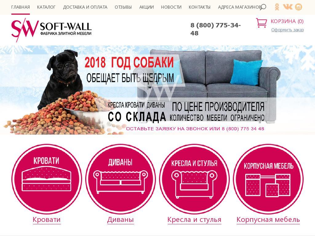 логотип soft-wall.ru