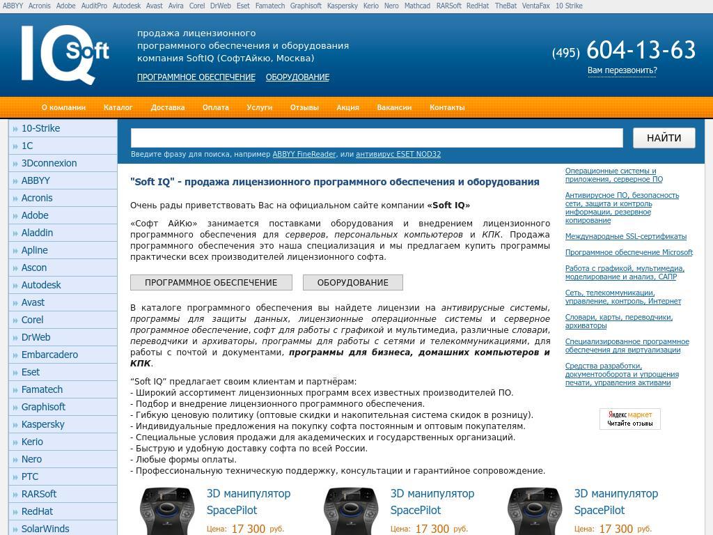 логотип softiq.ru