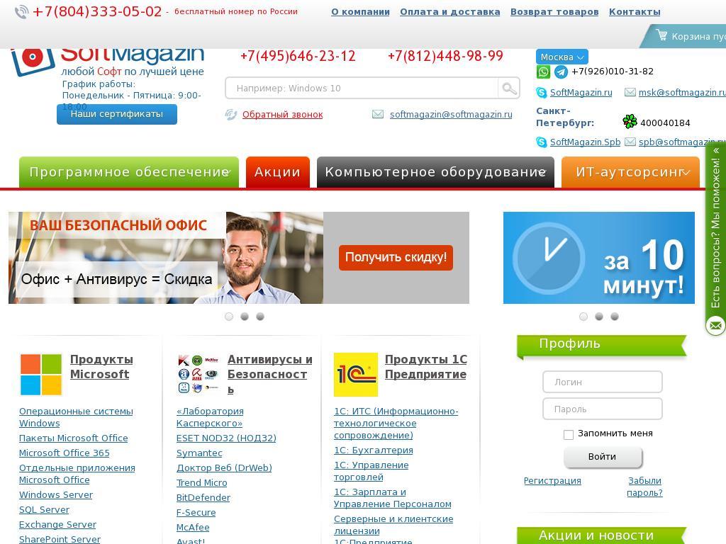 логотип softmagazin.ru