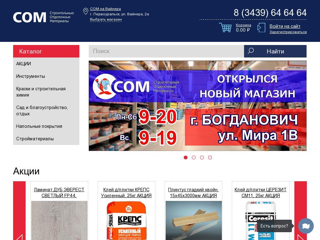 логотип som1.ru