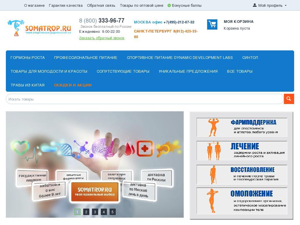 логотип somatrop.ru