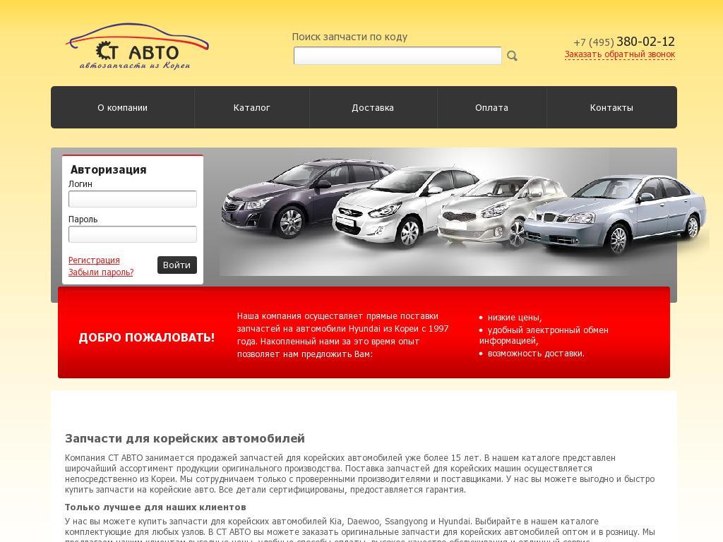 Скриншот интернет-магазина sonataparts.ru