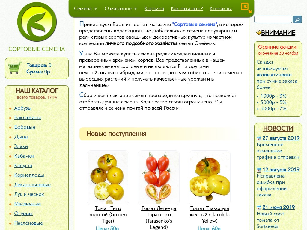 логотип sortseeds.ru