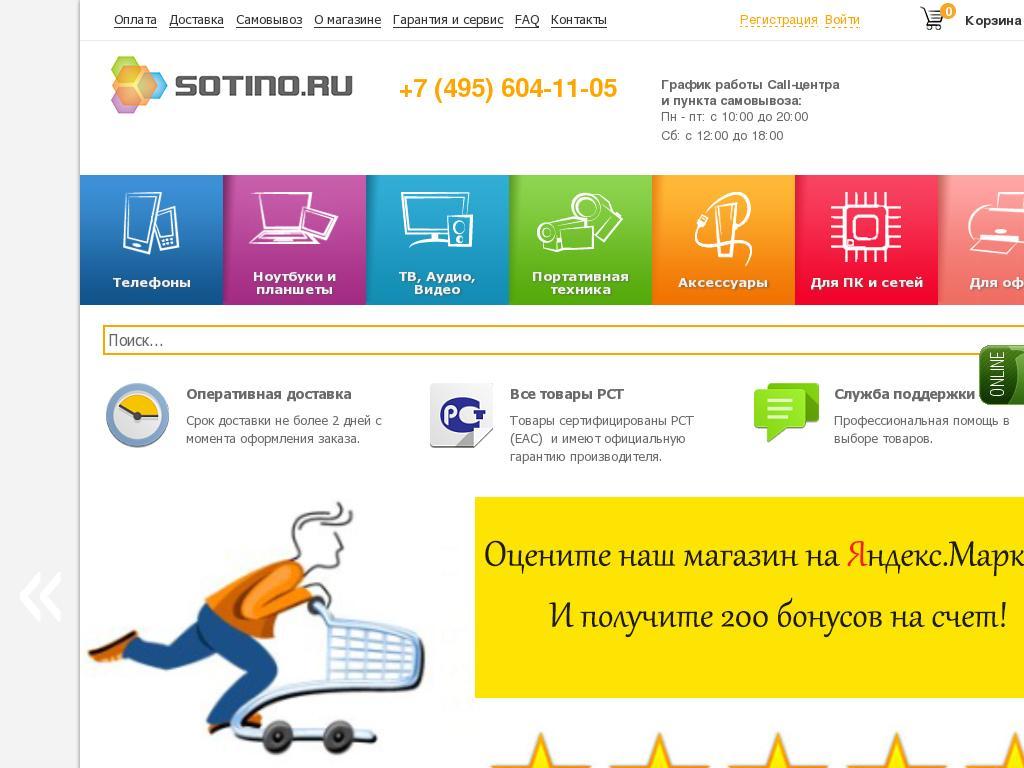 логотип sotino.ru