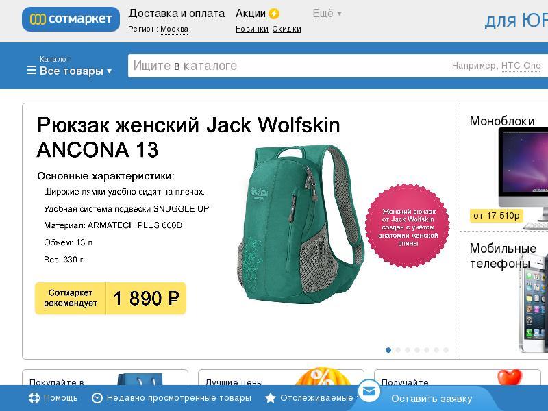 Скриншот интернет-магазина sotmarket.ru