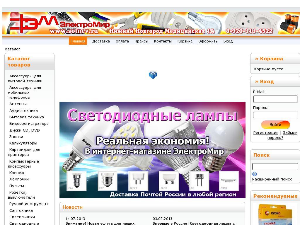 логотип sotnev.ru