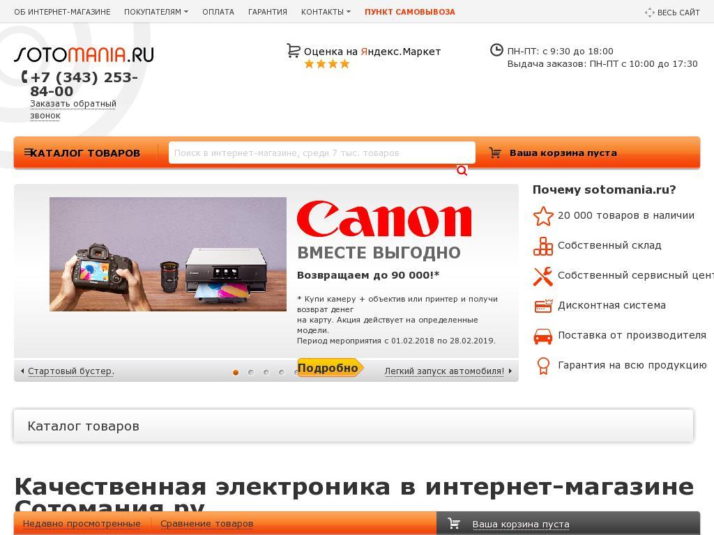 Сотомания Интернет Магазин Екатеринбург