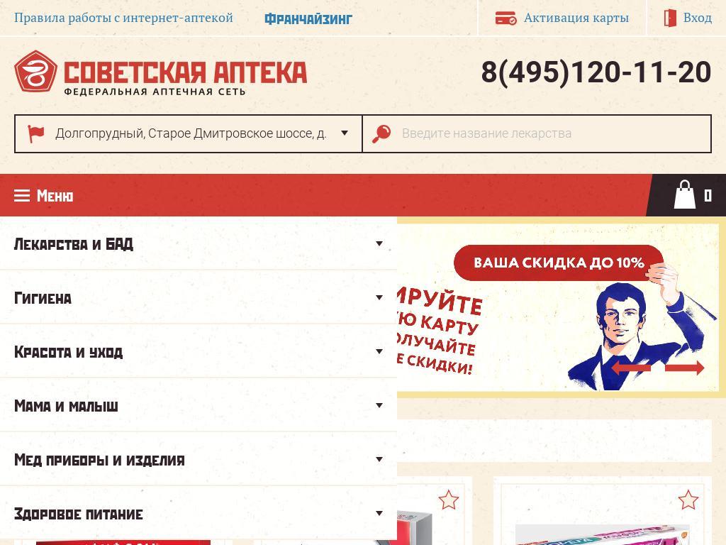 логотип sovetapteka.ru