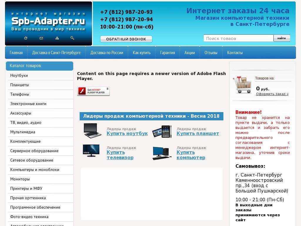 логотип spb-adapter.ru