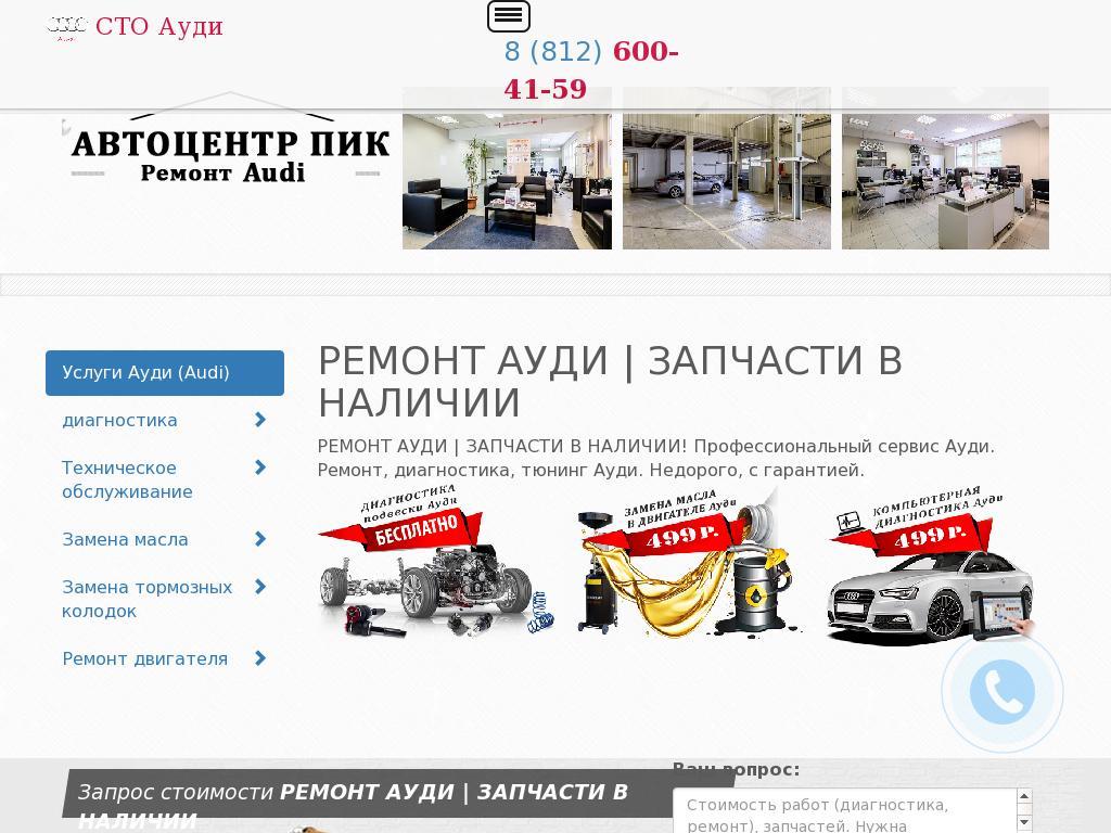 Скриншот интернет-магазина spb-audi.ru