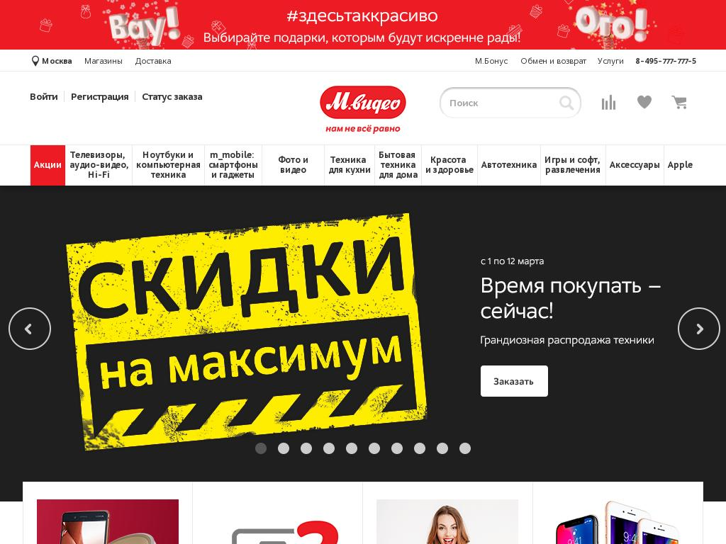 Скриншот интернет-магазина spb.mvideo.ru