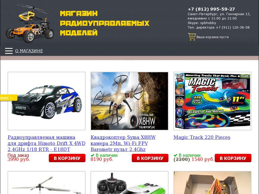 логотип spbhobby.ru