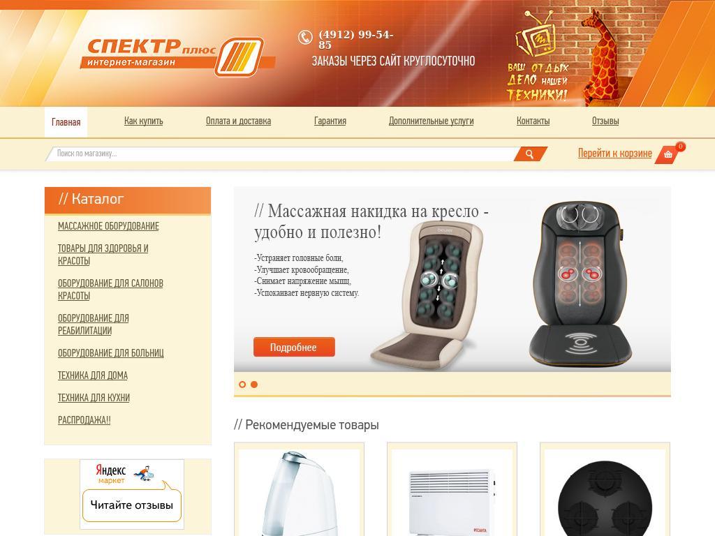 логотип spektr-plus.ru