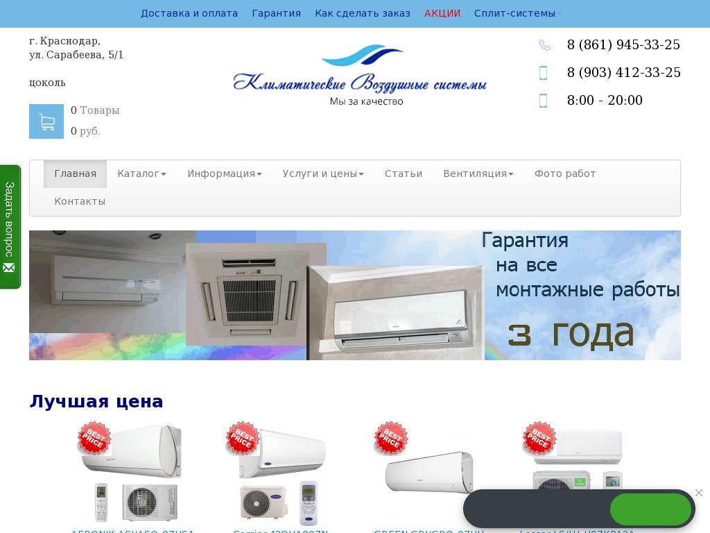 логотип split-krd.ru