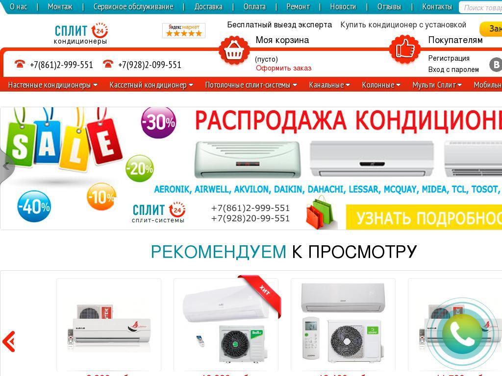 логотип split24.ru