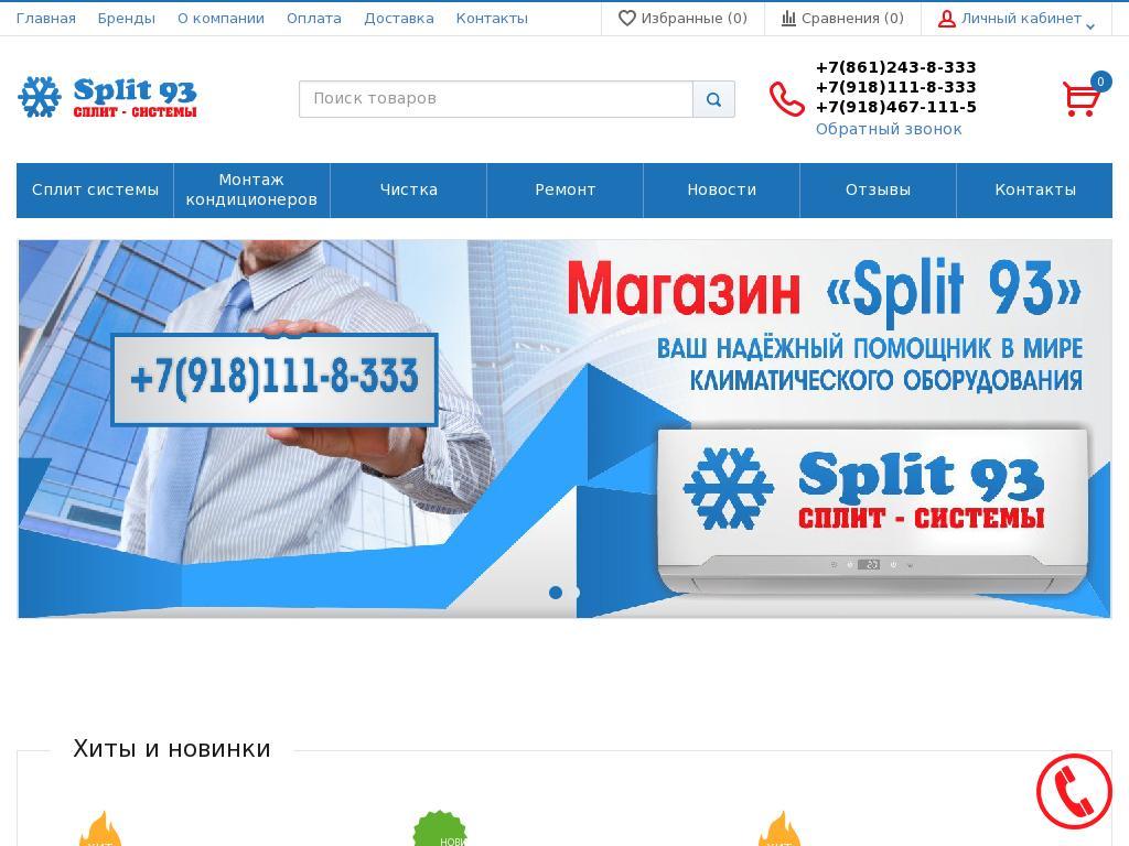 логотип split93.ru