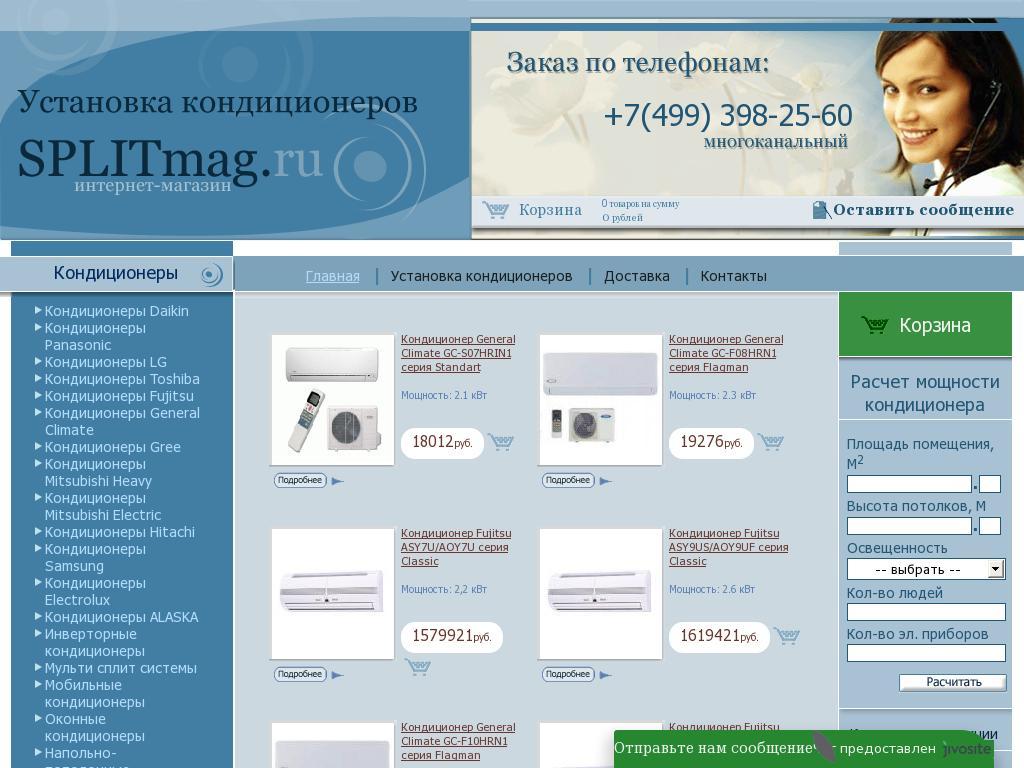 логотип splitmag.ru