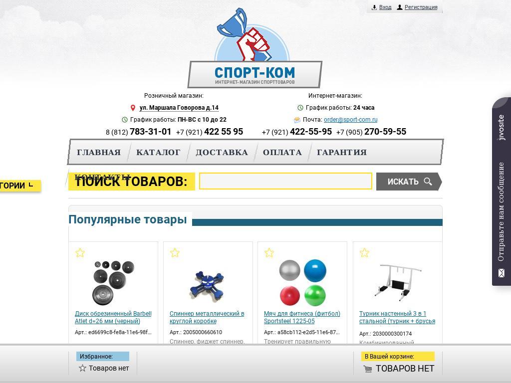 логотип sport-com.ru
