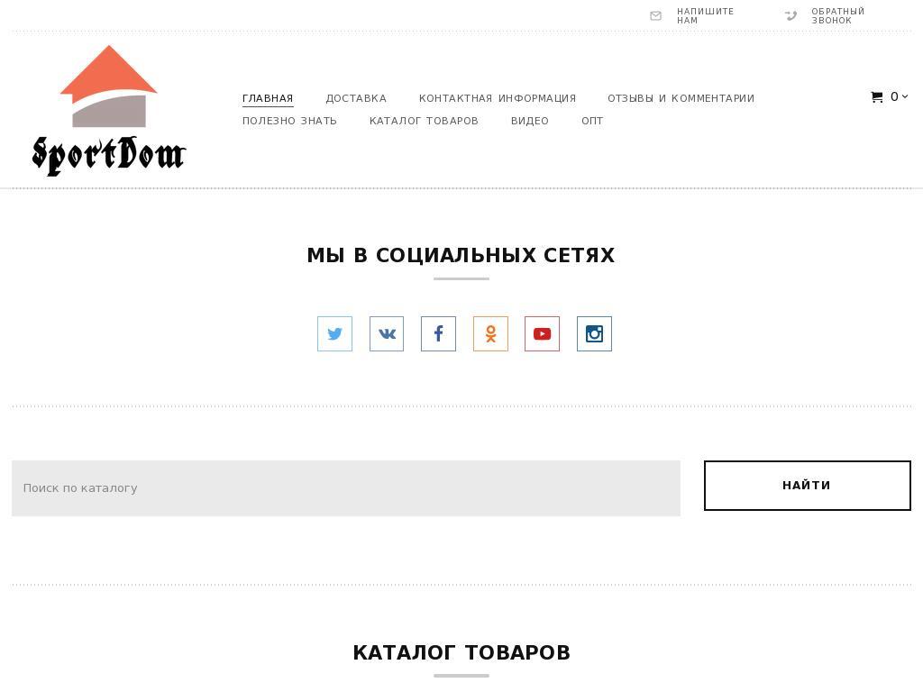 логотип sportdom.ru