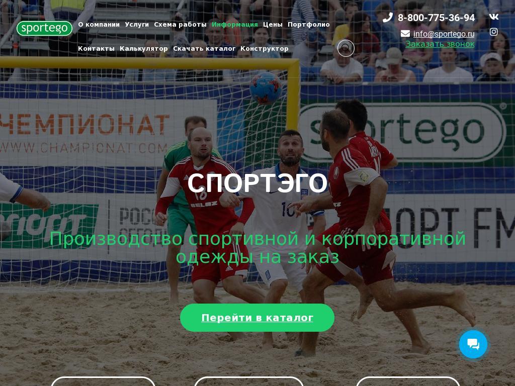 отзывы о sportego.ru