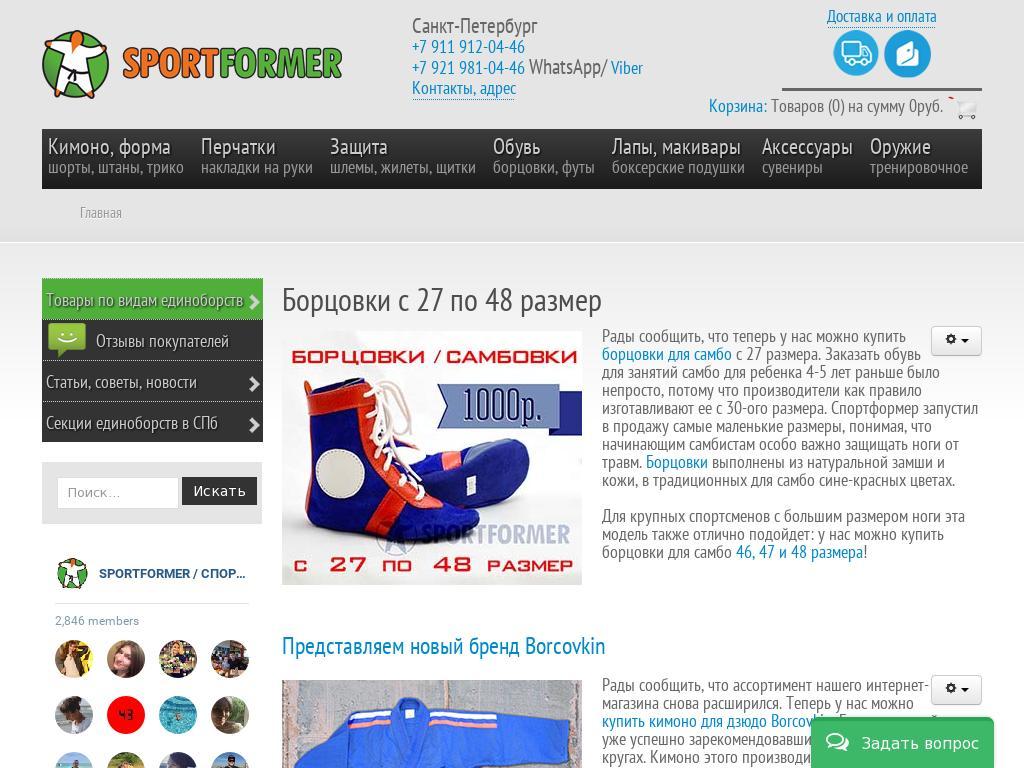 логотип sportformer.ru