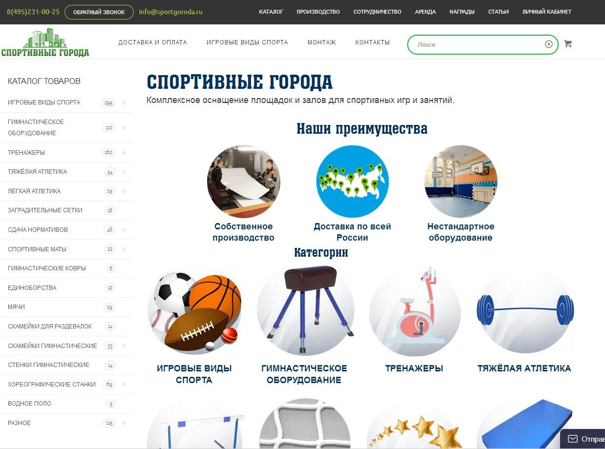 Скриншот интернет-магазина sportgoroda.ru